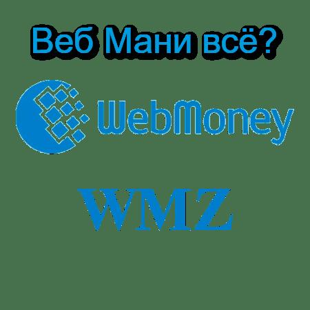 Платежи через WMZ в казино не проходят